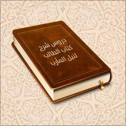 شرح كتاب دليل الطالب لنيل المطالب