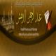د.عبدالرحمن الدهش في الدورة العلمية الثالثة عشر